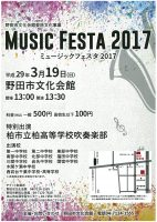 musicfesta