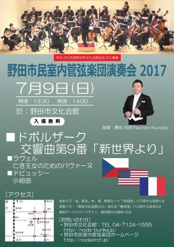 野田オケ演奏会2017_チラシ_表