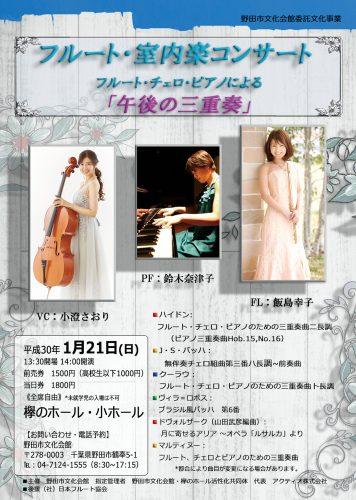 フルート・室内楽コンサート