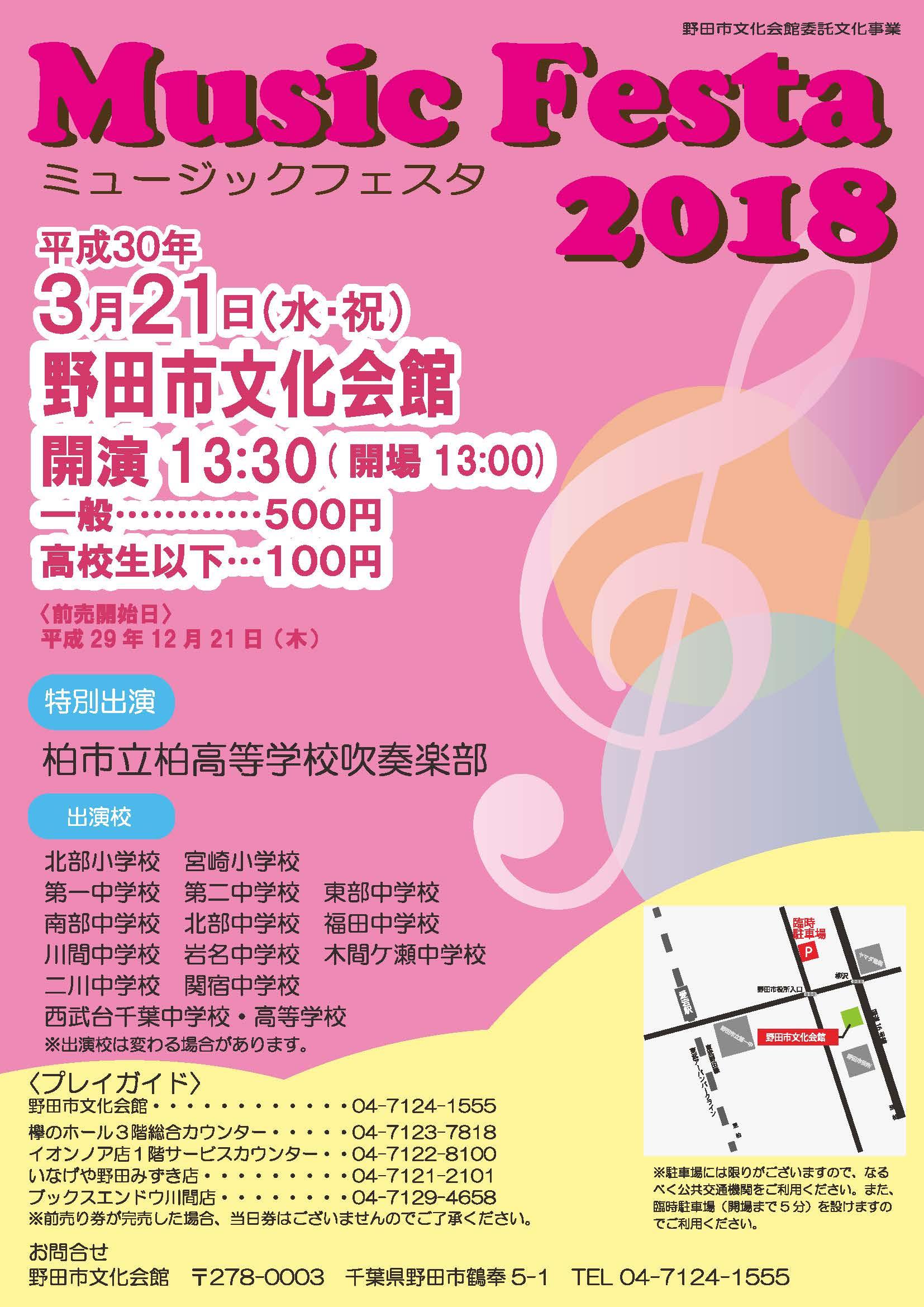 ミュージックフェスタ2018最終1