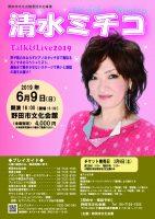 清水ミチコトーク&ライブ2019